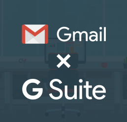 Gmail ou G Suite qual escolher?